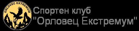 """СК """"Орловец Екстремум"""" - Габрово"""